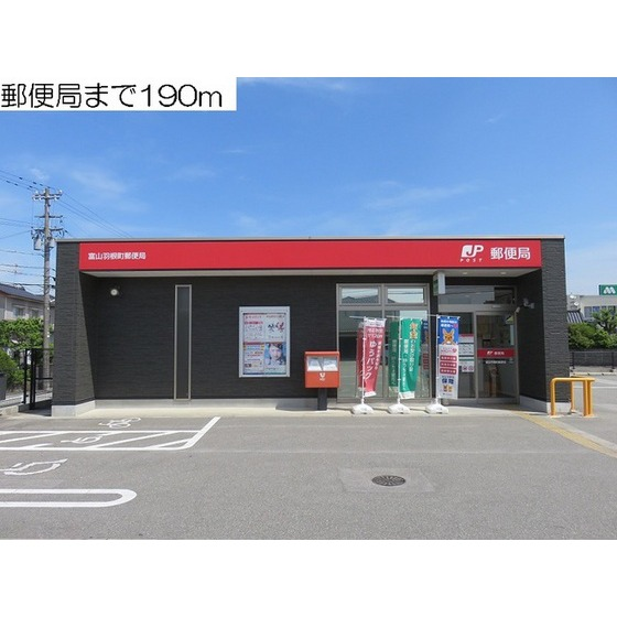 富山羽根町郵便局(996m)