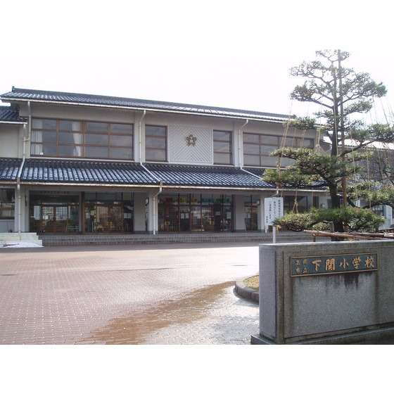 高岡市立下関小学校(447m)