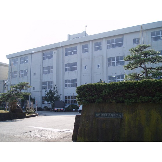 富山県立新湊高校(881m)