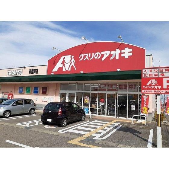 クスリのアオキ茶屋町店(880m)