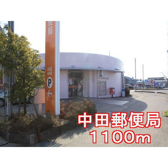 中田郵便局(486m)