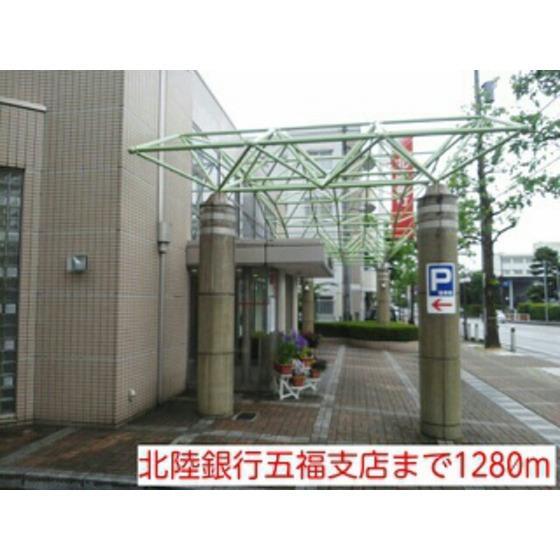 北陸銀行五福支店(605m)