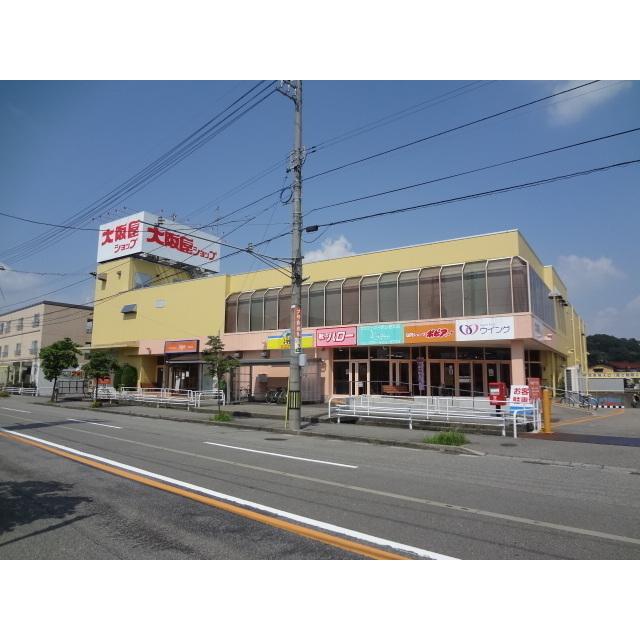 大阪屋ショップハロー店(602m)
