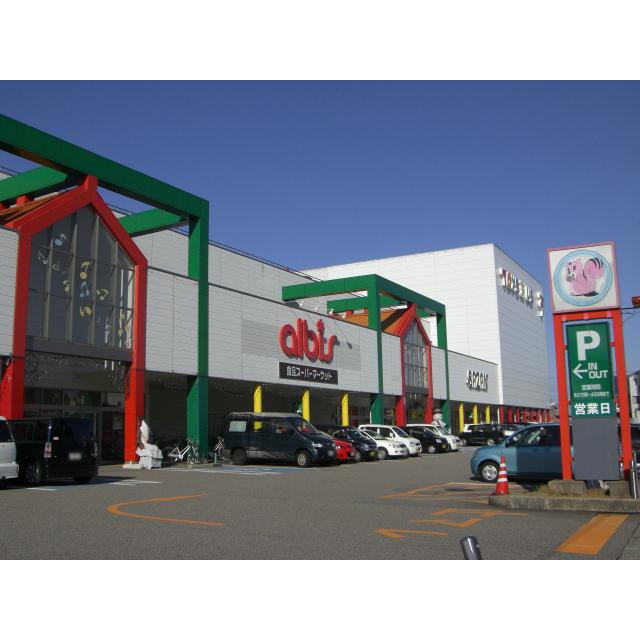 アルビスアリス店(80m)